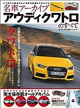 表紙: 名車アーカイブ アウディ・クワトロのすべて | 三栄書房