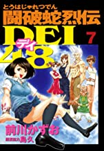 闘破蛇烈伝DEI48(7) (ヤングマガジンコミックス)
