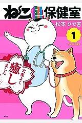 ねこ色保健室(1) (なかよしコミックス) Kindle版