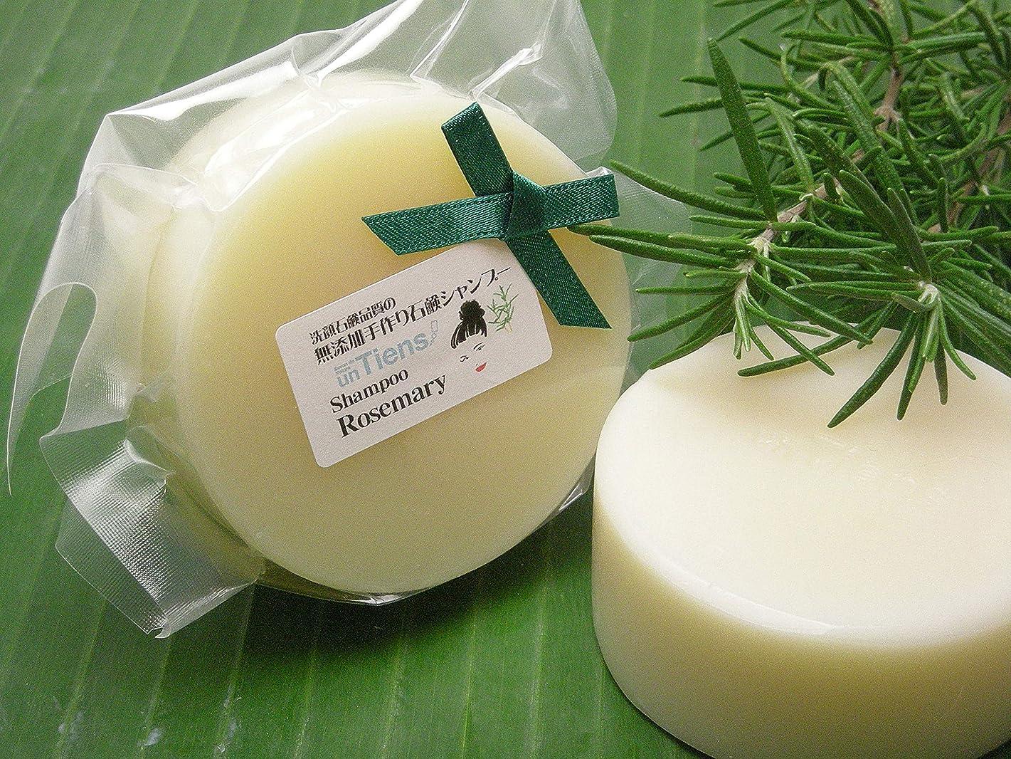 細心のアラブファランクス洗顔石鹸品質の無添加手作り固形石鹸シャンプー 「ローズマリー」たっぷり使える丸型100g