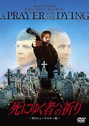 死にゆく者への祈り HDニューマスター版 [DVD]