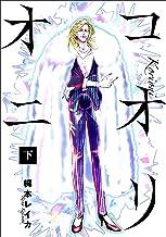 表紙: コオリオニ 下 (バンチコミックス) | 梶本レイカ
