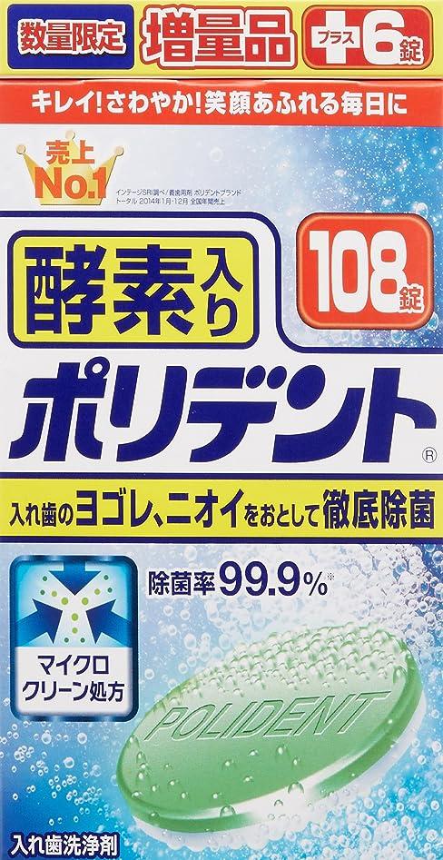 征服する回復トースト酵素入り ポリデント108錠 + 6錠 増量品