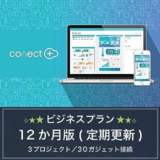 conect+ BUSINESS PLAN | 12ヶ月プラン | 3プロジェクト/30ガジェット接続 | サブスクリプション(定期更新)