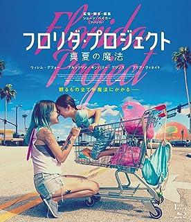 フロリダ・プロジェクト 真夏の魔法 デラックス版 [Blu-ray]