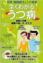 表紙: よくわかる うつ病 診断と治療、周囲の接し方・支え方 別冊NHKきょうの健康 | NHK出版