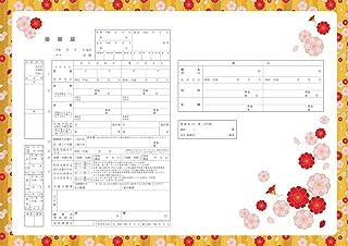 オリジナル婚姻届『桜花』