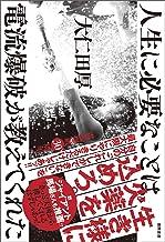 表紙: 人生に必要なことは、電流爆破が教えてくれた | 大仁田厚