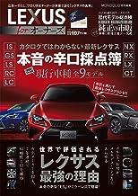 表紙: 100%ムックシリーズ LEXUS for オーナーズ | 晋遊舎