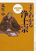 よくわかる浄土宗 重要経典付き (角川ソフィア文庫)