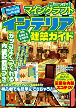 Nintendo Switch版 マインクラフトインテリア建築ガイド (ワン・コンピュータムック)