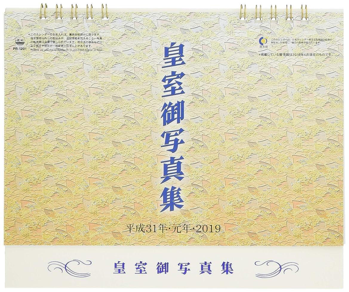 精査する宅配便鳥トライエックス 卓上皇室カレンダー 2019年 カレンダー CL-1541 卓上 18×21cm