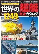 表紙: 世界の艦艇 完全カタログ (コスミックムック) | 門田充弘