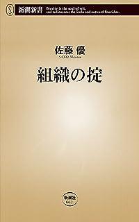 組織の掟(新潮新書)