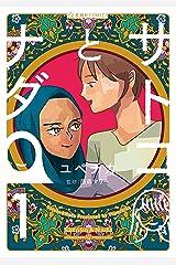 サトコとナダ(1) (星海社コミックス) Kindle版