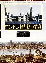 ロンドン歴史図鑑