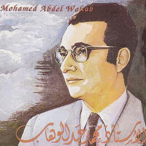 MOHAMED GRATUIT ABDELWAHAB MP3 MUSIC TÉLÉCHARGER