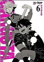 表紙: GANGSTA. 6巻 (バンチコミックス)   コースケ