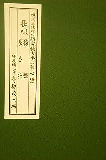 唄譜、三絃譜付 研究稽古本(第七編) 長唄「猿舞・長き夜(宝船)」