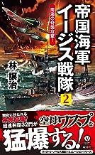 表紙: 帝国海軍イージス戦隊(2) 南海の奇襲攻撃! (ヴィクトリー ノベルス) | 林 譲治