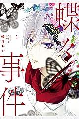 蝶々事件(1) (ARIAコミックス) Kindle版