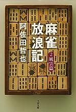 表紙: 麻雀放浪記2 風雲篇 (文春文庫)   阿佐田 哲也