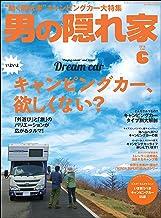 表紙: 男の隠れ家 2018年 6月号 [雑誌] | 三栄書房