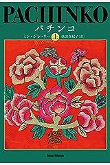 パチンコ 上 (文春e-book) Kindle版