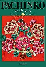 表紙: パチンコ 上 (文春e-book) | ミン・ジン・リー