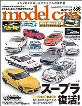 表紙: MODEL CARS(モデル・カーズ) 2020年3月号 [雑誌]   model cars編集部