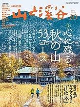 山と溪谷 2019年 10月号 [雑誌]