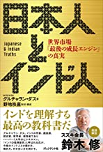 表紙: 日本人とインド人――世界市場「最後の成長エンジン」の真実 | グルチャラン・ダス
