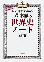 表紙: 改訂版 ひと目でわかる 茂木誠の世界史ノート | 茂木誠
