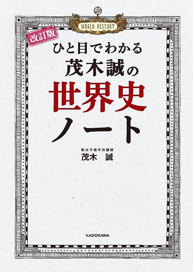 タックル化学薬品自然公園改訂版 ひと目でわかる 茂木誠の世界史ノート