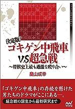 表紙: 決定版!ゴキゲン中飛車VS超急戦 ~将棋史上最も過激な殴り合い~ | 畠山 成幸
