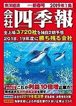 表紙: 会社四季報 2019年1集 新春号 | 東洋経済新報社