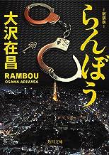 表紙: らんぼう 新装版 (角川文庫) | 大沢 在昌