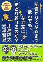 表紙: 記憶がなくなるまで飲んでも、なぜ家にたどり着けるのか?   川島 隆太