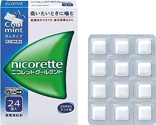 【指定第2類医薬品】ニコレットクールミント 24個 ※セルフメディケーション税制対象商品