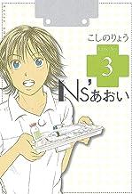 Ns'あおい(3) (モーニングコミックス)
