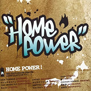 HOME POWER~NEO EXPLOSION TRACKS COMPILATION VOL.1~