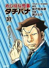 めしばな刑事タチバナ(31)[冷やしラーメン IN SUMMER] (TOKUMA COMICS)