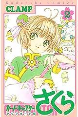 カードキャプターさくら クリアカード編(2) (なかよしコミックス) Kindle版