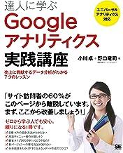 表紙: 達人に学ぶGoogleアナリティクス実践講座 売上に貢献するデータ分析がわかる7つのレッスン | 小川卓