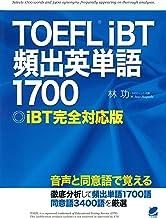 表紙: TOEFLiBT頻出英単語1700(CDなしバージョン) | 林功