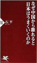 表紙: なぜ中国から離れると日本はうまくいくのか (PHP新書) | 石 平