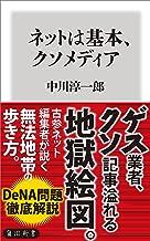表紙: ネットは基本、クソメディア (角川新書) | 中川 淳一郎