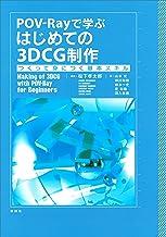 表紙: POV-Rayで学ぶ はじめての3DCG制作 つくって身につく基本スキル | 松下孝太郎