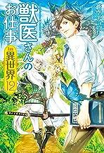 表紙: 獣医さんのお仕事in異世界12 (アルファポリス) | オンダカツキ