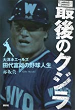 表紙: 最後のクジラ――大洋ホエールズ・田代富雄の野球人生   赤坂英一
